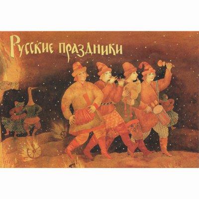 ポストカード セット/ ロシアの祝祭 1
