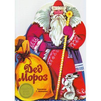 『Дед Мороз』デェド マローズ