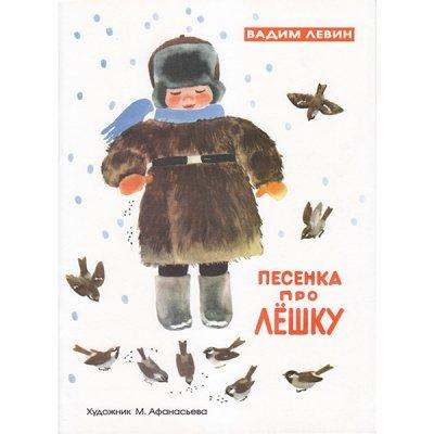 『Песенка про Лёшку』リョーシカについての歌