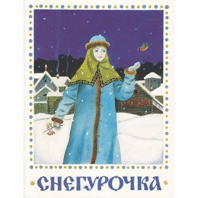 『Снегурочка』ロシア民話 雪娘