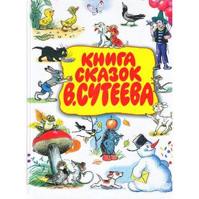 『Книга сказок В. Сутеева』 ステェーエフが描くロシア童話