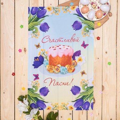 テーブルクロス / 復活祭のお菓子とたまご