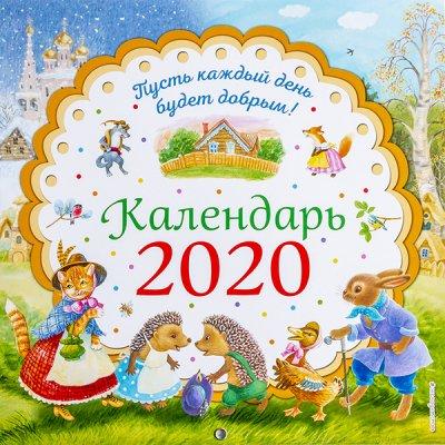 2020 月めくりカレンダー / どうぶつたちのお話