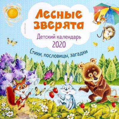 2020 月めくりカレンダー / 森の動物たち