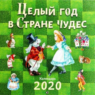 2020 月めくりカレンダー / 不思議の国のアリス