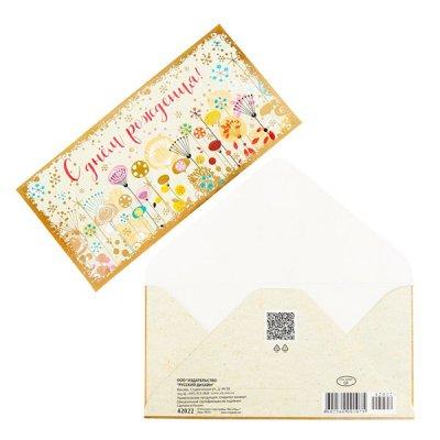 封筒 / お誕生日おめでとう