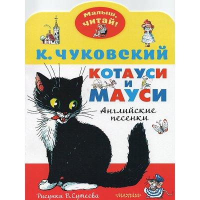 『Котауси и Мауси』チュコフスキー訳イギリスのお話 「ネコとネズミ」