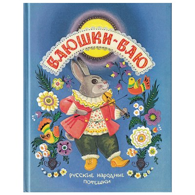 『БАЮШКИ - БАЮ』 ロシアの遊び歌
