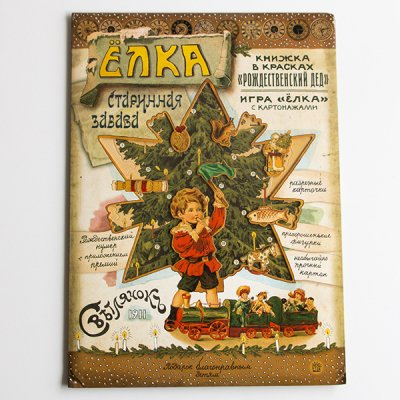 『ヨールカ』クリスマス絵本セット