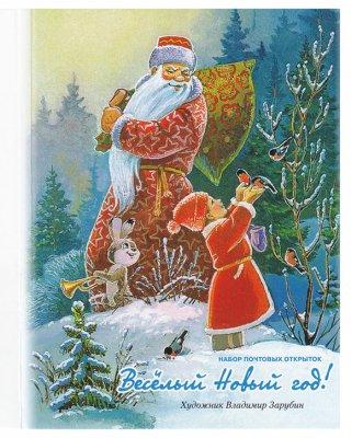 ポストカードセット Весёлый Новый год!
