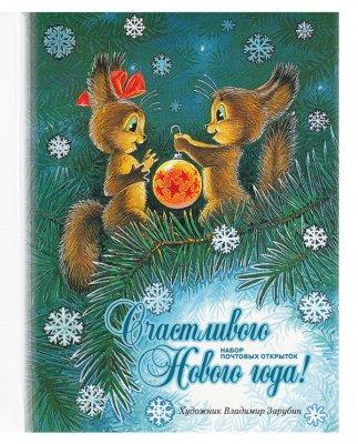 ポストカードセット Счастливого Нового года!