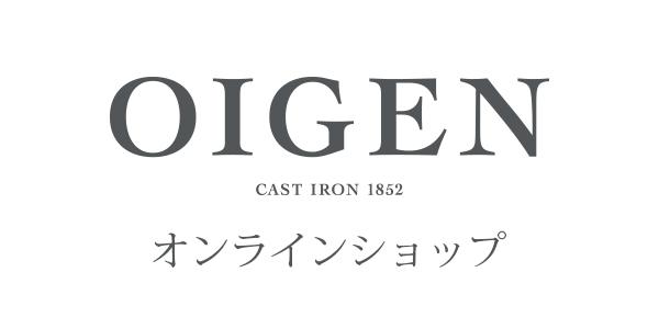 OIGEN Online Shop|鉄器の及源鋳造株式会社