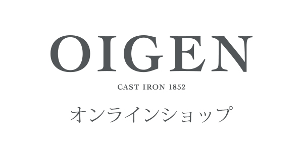 鉄器の及源鋳造株式会社 - OIGEN(オイゲン)愉しむをたのしむ 【公式オンライン通販】