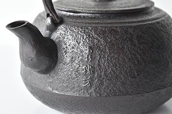 鉄瓶丸形みみずくミニ1.25L3