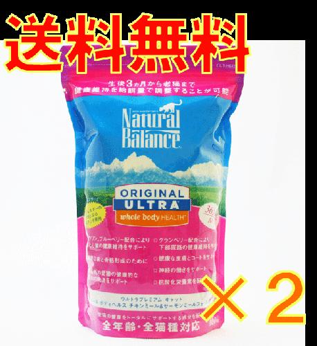 【リニューアル】ナチュラルバランス ホールボディヘルスキャットフード 2.2ポンド (1.00kg)2袋セット <チキンミール&サーモンミールフォーミュラ>
