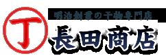 食べやすい骨なし干物に塩糀漬けの絶品干物!125年伝統の九州・大分ひもの専門店《長田商店》