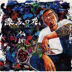 WENOD RECORDS : 仏師 - 漆黒の...
