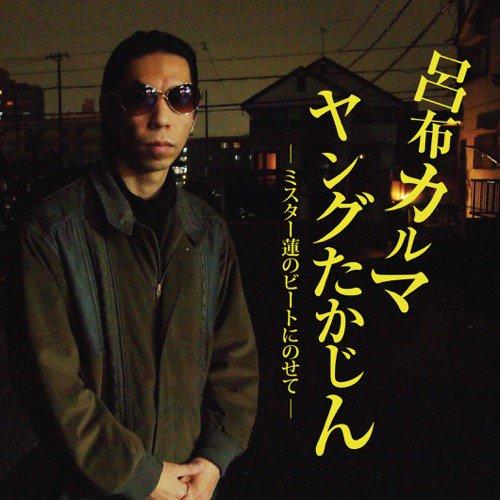 「呂布カルマ ヤングたかじん レコード」の画像検索結果