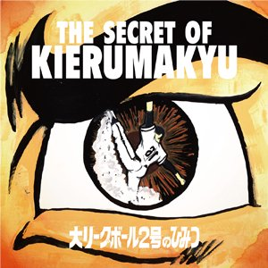 WENOD RECORDS : キエるマキュウ...
