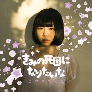 WENOD RECORDS : ヒロネちゃん -...