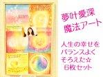 【SOLDOUT】夢叶愛深☆魔法アート(用紙印刷版)香港お土産付