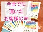 頂いた感想のページ(願い事叶えお月様カレンダー)
