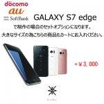 GALAXY S7 EDGE サイズ追加料金【オプション】