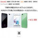 【docomo、au、softbank】AQUOS (SH-04H)(SHV34)(506SH)サイズ追加オプション