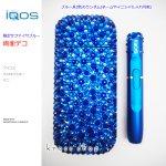 【ブルーのIQOS本体キット込み】アイコス IQOS 電子タバコ サファイアブルー デコ スワロフスキー キラキラ ブルー系3色のMIX