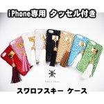 キャンペーン中につき全機種が表示価格で制作!iPhone ケース スワロフスキータッセル付き ケース スワロフスキーー デコ