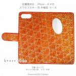 【全面デコ】かくれハート&ミラー付き(オレンジ系2色)