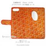キャンペーン中につき全機種が表示価格で制作!【全面デコ】かくれハート&ミラー付き(オレンジ系2色)