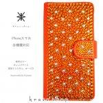 【片面デコ】オレンジベース星柄