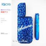【ブルーのIQOS本体キット込み】アイコス IQOS 電子タバコ サファイアブルー デコ スワロフスキー キラキラ ネーム入れ ブルー系3色のMIX