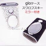 glo グロー 電子タバコ  ケース カバー デコ スワロフスキー キラキラ ミラー付き 鏡付き