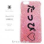 キャンペーン中につき全機種が表示価格で制作!【スマホ iPhone全機種対応】ケース スワロフスキー  名入れ 名前 漢字 ひらがな かたかな ピンク