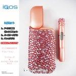 【3点セット】アイコス iQOS 電子タバコ ピンク PINK 限定カラー デコ スワロフスキー キラキラ