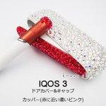 【スペシャルセット新型IQOS3本体キット込み】アイコス IQOS デコ スワロフスキー クリスタル、オーロラ、ホワイト