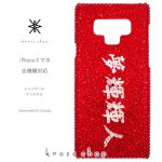 キャンペーン中につき全機種が表示価格で制作!【スマホ iPhone全機種対応】ケース スワロフスキー  レッドケース 名入れ 名前 漢字 ひらがな かたかな