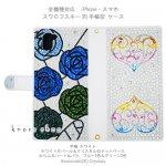 【両面デコ】ハート&薔薇