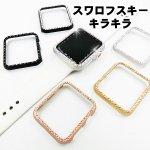 Apple Watch フレーム カバー スワロフスキー デコ(メール便送料無料!代引きの場合は送料650円代引き手数料315円がかかります。)