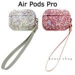 AirPods Pro エアーポッズ プロ ケース カバー キラキラ スワロフスキー デコ 2カラー