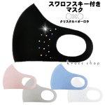 【1個】マスク スワロフスキー 洗えるマスク クリスタル&オーロラ