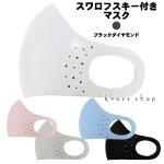 【1個】マスク スワロフスキー 洗えるマスク ブラックダイヤモンド(グレー系ストーン)