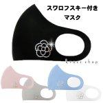【1個】マスク スワロフスキー 洗えるマスク カメリア 薔薇 COCO(クリスタル)