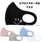 【1個】マスク スワロフスキー 洗えるマスク スマイル ニコちゃん(クリスタル)