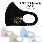 【1個】マスク スワロフスキー 洗えるマスク カメリア 薔薇 COCO(ゴールド)