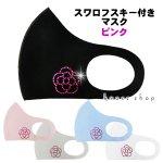 【1個】マスク スワロフスキー 洗えるマスク カメリア 薔薇 COCO(ピンク)