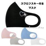 【1個】マスク スワロフスキー 洗えるマスク ハート(クリスタル)