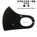 【1個】マスク スワロフスキー 洗えるマスク ジェットブラック&ジェットヘマタイト(メンズにもおすめ)